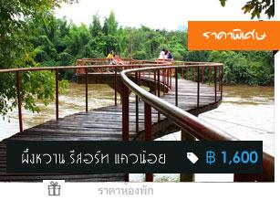 banner_PungWaan_KwaiNoi